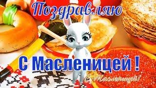 Масленица Красивые видео поздравления и пожелания с Масленицей видео открытка