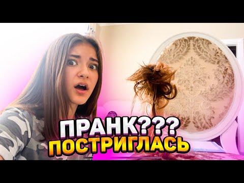 ОБСТРИГЛА Волосы САМА Дома😎НЕ ПРАНК над Лизой Найс🙄Liza Nice и