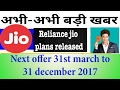Jio offer after 31st march? Cheapest plan in India with free unlimited data and calling facility.