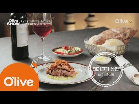 oliveshow2016 이재훈 셰프의 돼지고기 삼합 160802 EP.27
