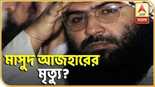 জইশ-ই-মহম্মদ প্রধান মাসুদ আজহার মৃত? জল্পনা| Breaking News| ABP Ananda