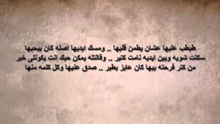قصة شتا 2 مع الكلمات