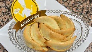 طريقة تحضير كعب الغزال + الطريقة الصحيحة للإحتفاظ به - حلويات العيد مع الشاف إبراهيم أفشكو