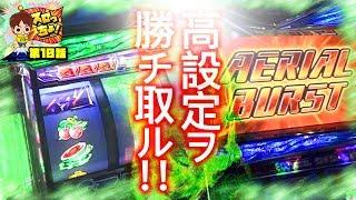もっくんのスロっちょ! vol.10