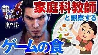 【ゲームさんぽ 】家庭科の先生といく歌舞伎町【龍が如く6】