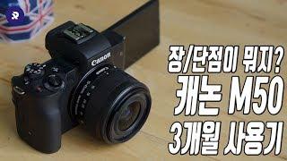 현실 장단점! 캐논 M50 미러리스 카메라, 3개월간 사용하며 느낀 점 요약