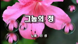 진성 ~ 그놈의 정
