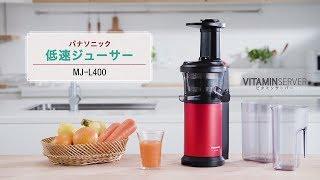 コールドプレスジュースを自宅で作ろう♪「低速ジューサー(ビタミンサーバー MJ-L400)」【パナソニック公式】 thumbnail