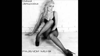 Даша Зеброва - Разбуди меня