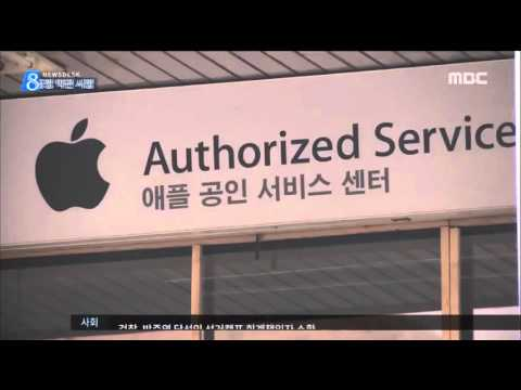 애플 코리아 아이폰 수리 불공정 약관 시정 South Korea's Antitrust watchdog rectifies Apple's unfair repair policies
