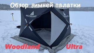Woodland Ultra палатка для зимней рыбалки Обзор палатки