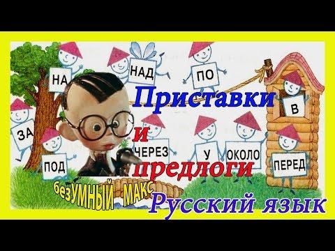 the prefixes in russian - russian grammar