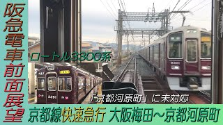 【阪急電車前面展望】京都線3300系快速急行 大阪梅田~京都河原町