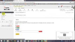 Как создать и найти почту в яндексе
