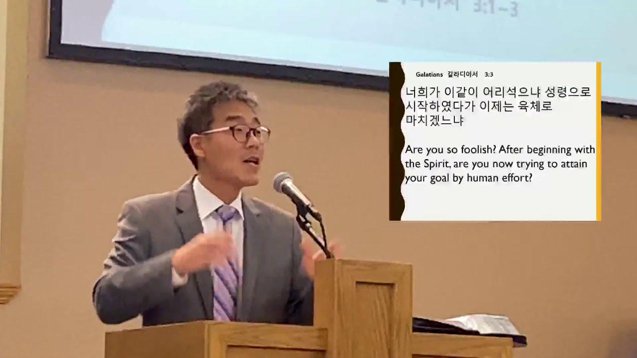 """성령으로 강한 교회 6   """"일관되게 성령을 붙잡으라!""""  갈라디아서 3:1~3"""