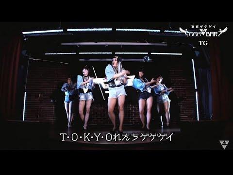 「東京ゲゲゲイのバババBAR!」 ダイジェスト映像