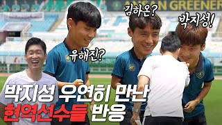 What happens when pro footballers actually see J.S Park in real life? | Shoot for Love