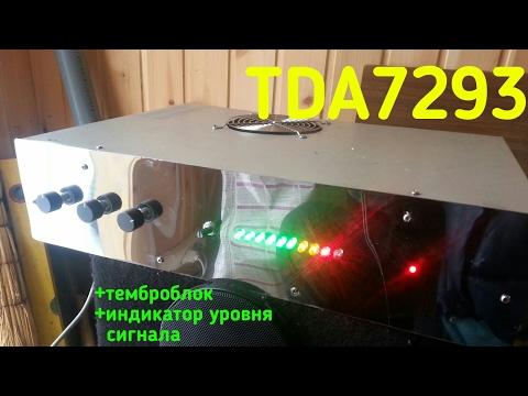 видео: Усилитель НЧ на микросхеме tda7293