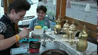بي_بي_سي_ترندينغ: فتاة تبيع قهوة في شوارع الكرادة تصبح حديث# بغداد