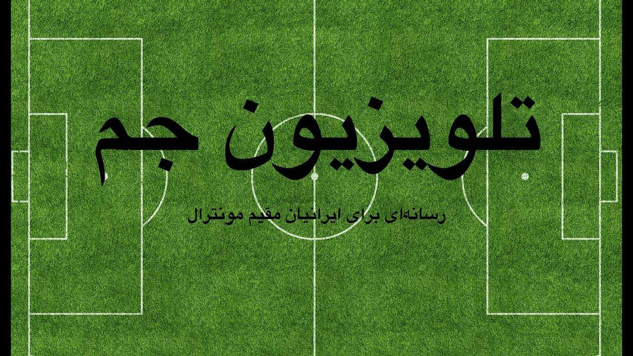 گردهمایی ایرانیان مونترال در(cage des sports) به مناسبت بازی بین ۲ تیم ایران و نیجریه