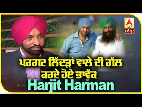 Exclusive Interview | Harjit Harman gets emotional while talking about Pargat Lidhran Wala | Punjabi