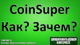 Купить Coinsuper Ecosystem Network (CEN) на Бирже COINSUPER. Как и Зачем