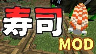 [minecraft][MOD紹介]舞倉寿司オープン!?