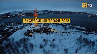 Россия – это круто!(http://tsargrad.tv/video/society/ossija---eto-kruto/ «Экспедиция-Трофи» гонка на внедорожниках, которая проходит через всю Россию..., 2015-03-27T18:41:15.000Z)