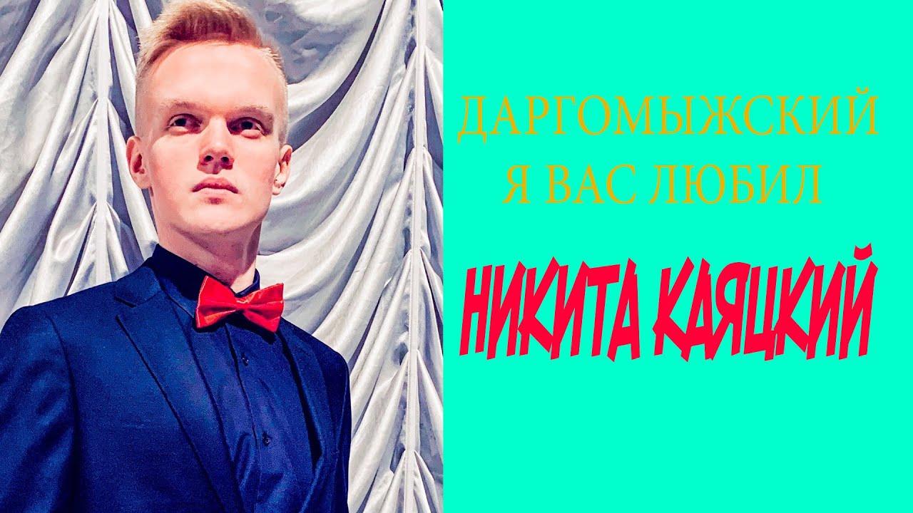 ТЕНОР ПОЕТ №1/Романс Я ВАС ЛЮБИЛ-Никита Каяцкий - YouTube