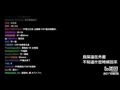 【LNG】20170806 沒默契大考驗