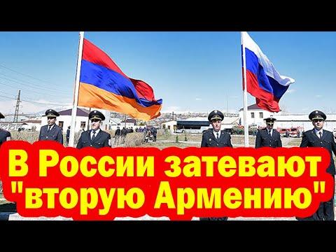 В России затевают