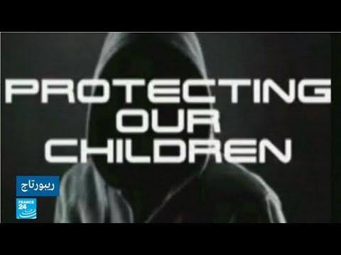 بريطانيا: متطوعون مدنيون في حرب مفتوحة ضد المعتدين جنسيا على الأطفال  - نشر قبل 23 دقيقة