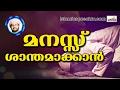 മനസ്സ് ശാന്തമാക്കാൻ | Simsarul Haq Hudavi New 2016 | Latest Islamic Speech In Malayalam video