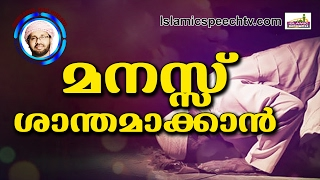 മനസ്സ് ശാന്തമാക്കാൻ | Simsarul Haq Hudavi New 2016 | Latest Islamic Speech In Malayalam