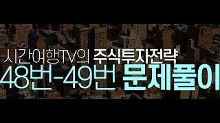 시간여행TV의 투자전략 문제풀이 (48번~49번)