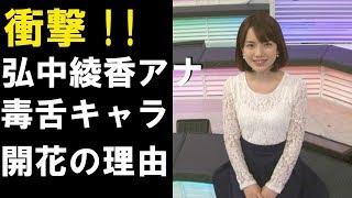 【衝撃】弘中綾香アナ、毒舌キャラ開花の理由www意外なイメチェンが...