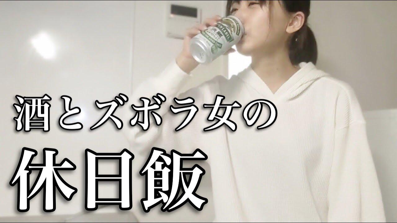 ズボラ女が酒と休日飯を楽しむだけの動画【ゆるい系】