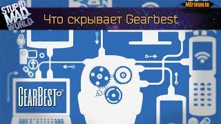 Страшная правда о gearbest.com(, 2015-06-01T18:23:31.000Z)