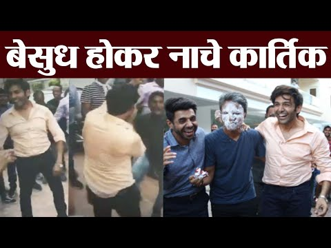 Kartik Aaryan dances on Coca Cola song on sets of Pati Patni Aur Woh; Watch Video | FilmiBeat Mp3