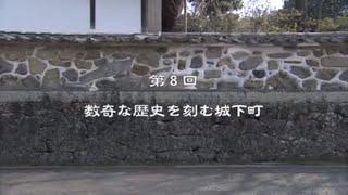 数奇の歴史を刻む城下町(長崎県観光)