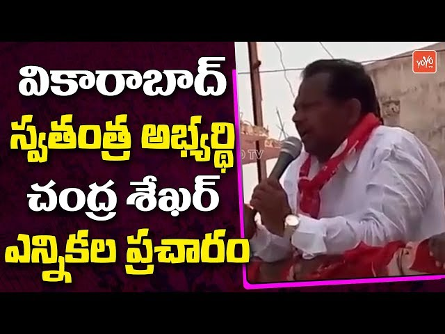 Vikarabad Independent MLA Candidate A Chandrashekar Election Campaign | Telangana | YOYO TV Channel