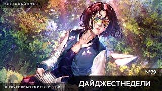 ДАЙДЖЕСТНЕДЕЛИ №79   Итоги AniVisual Contest 4, «По ту сторону Совёнка», 7ДЛ, «Заповедник Зелирия»