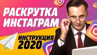 РАСКРУТКА ИНСТАГРАМ | ЖИВЫЕ ПОДПИСЧИКИ | ПРОДВИЖЕНИЕ ИНСТАГРАМ 2020