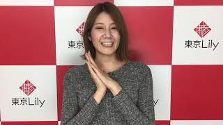アイドル専門サイト「東京Lily」の会員が、1万人を突破しました! HP: h...