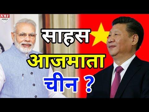 Doklam विवाद के सहारे Modi के साहस को आजमा रहा है चीन ?