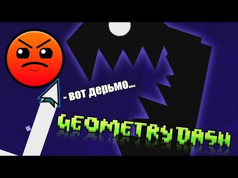 видео: МЕНЯ СЪЕЛ БОСС | GEOMETRY DASH