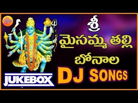 Sri Maisamma Thalli Bonala Dj Songs   Bonalu Songs   Dj Bonalu Songs 2017   New Bonalu Songs 2017