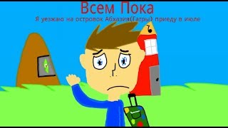 Я уезжаю на островок Абхазия(Гагры) приеду в июле