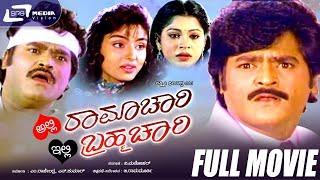 Alli Ramachari Illi Brahmachari/ಅಲ್ಲಿ ರಾಮಾಚಾರಿ ಇಲ್ಲಿ ಬ್ರಹ್ಮಚಾರಿ|Kannada Full HD Movie|FEAT. Jaggesh