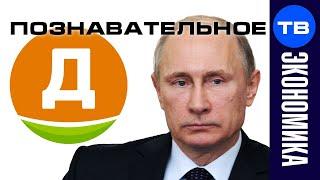 Покупка Дикси. Ползучая национализация Путина